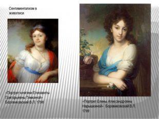 «Портрет Елены Александровны Нарышкиной» Боровиковский В.Л. 1799 Сентиментали