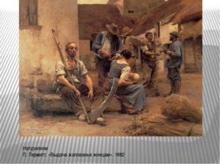Натурализм Л. Лермитт. «Выдача жалованья жнецам». 1882