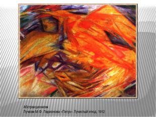 Абстракционизм Лучизм М.Ф. Ларионова «Петух» Лучистый этюд. 1912