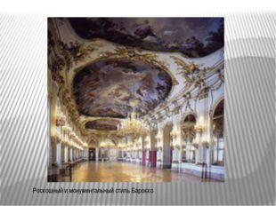 Роскошный и монументальный стиль Барокко
