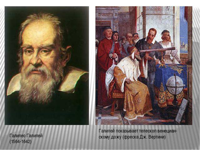 Галилео Галилей (1564-1642) Галилей показывает телескоп венециан- скому дожу...