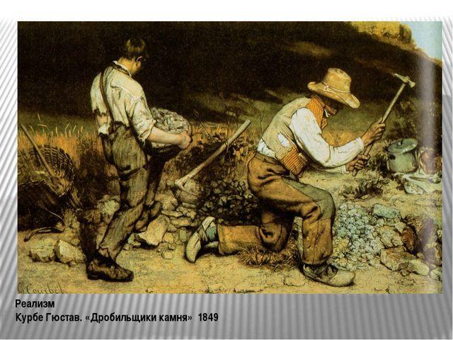 Реализм Курбе Гюстав. «Дробильщики камня» 1849