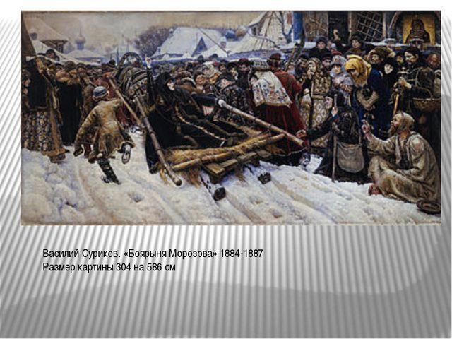 Василий Суриков. «Боярыня Морозова» 1884-1887 Размер картины 304 на 586 см