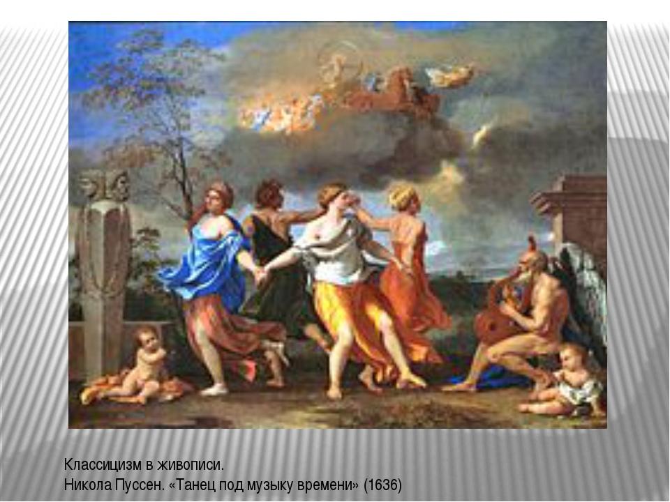 Классицизм в живописи. Никола Пуссен. «Танец под музыку времени» (1636)