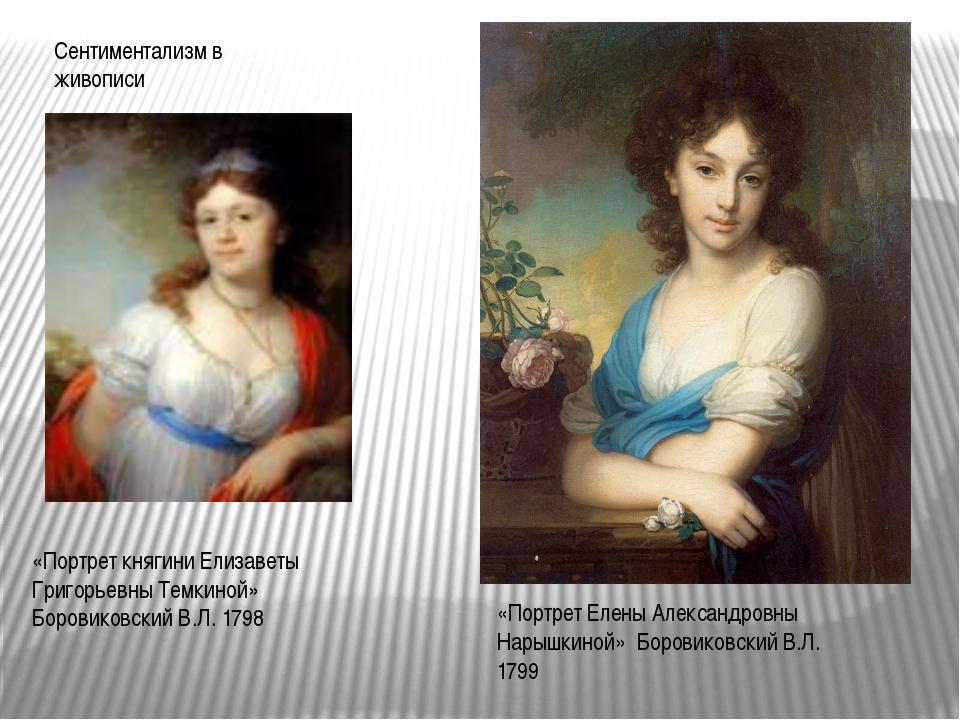 «Портрет Елены Александровны Нарышкиной» Боровиковский В.Л. 1799 Сентиментали...