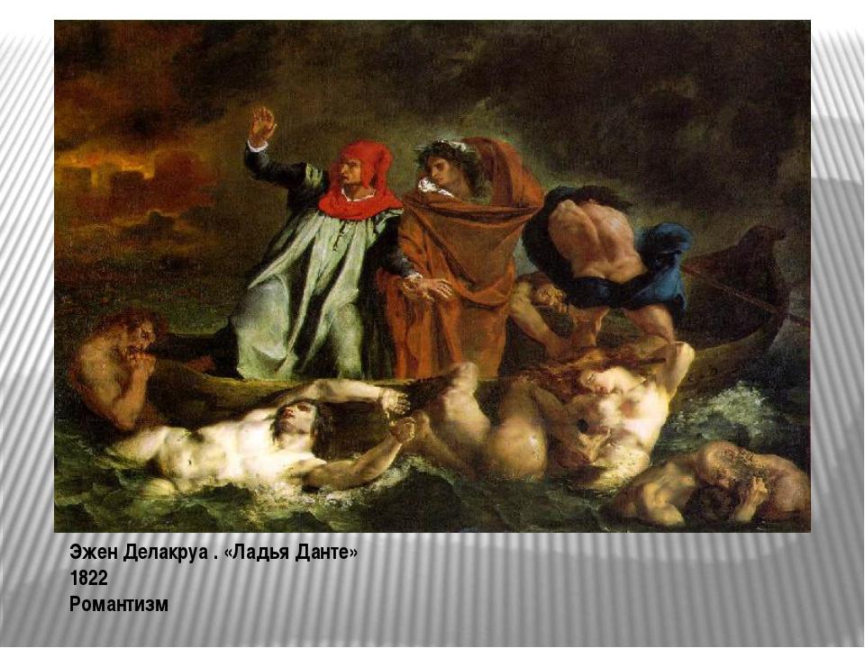 Эжен Делакруа . «Ладья Данте» 1822 Романтизм