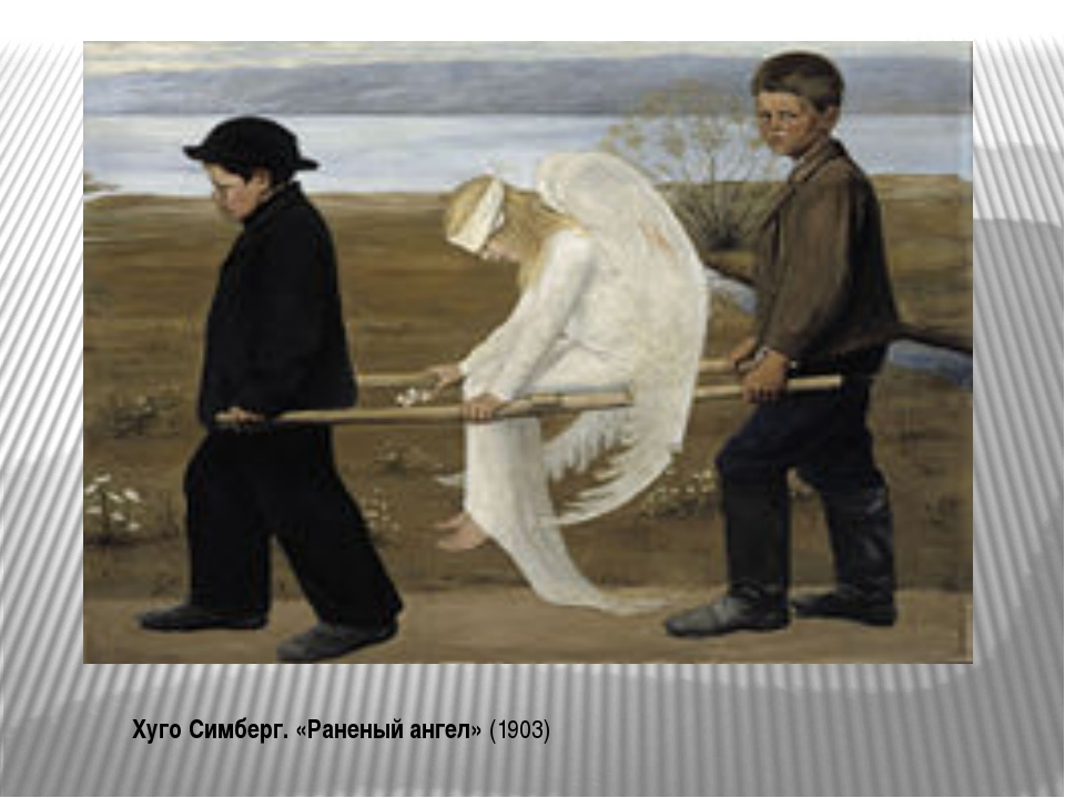 Хуго Симберг. «Раненый ангел» (1903)
