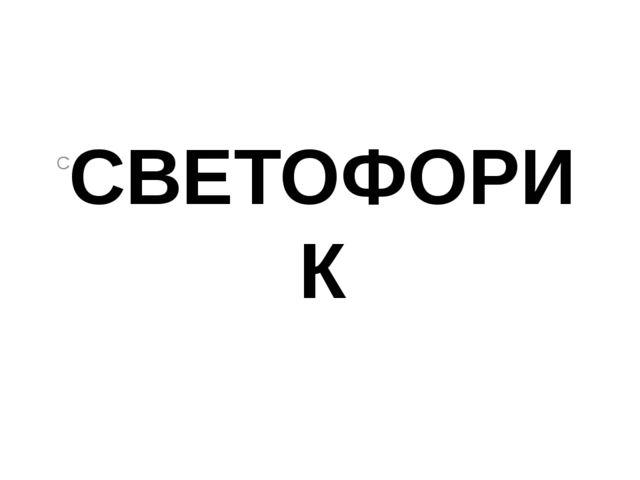СВЕТОФОРИК С
