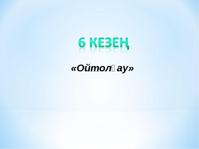 «Ойтолғау»