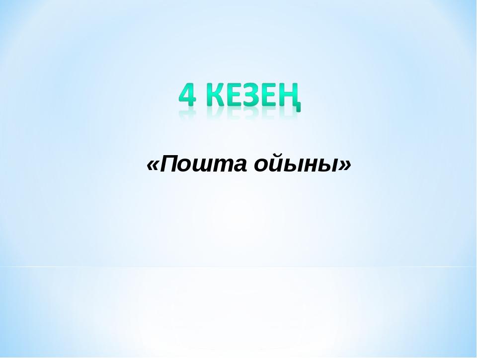 «Пошта ойыны»