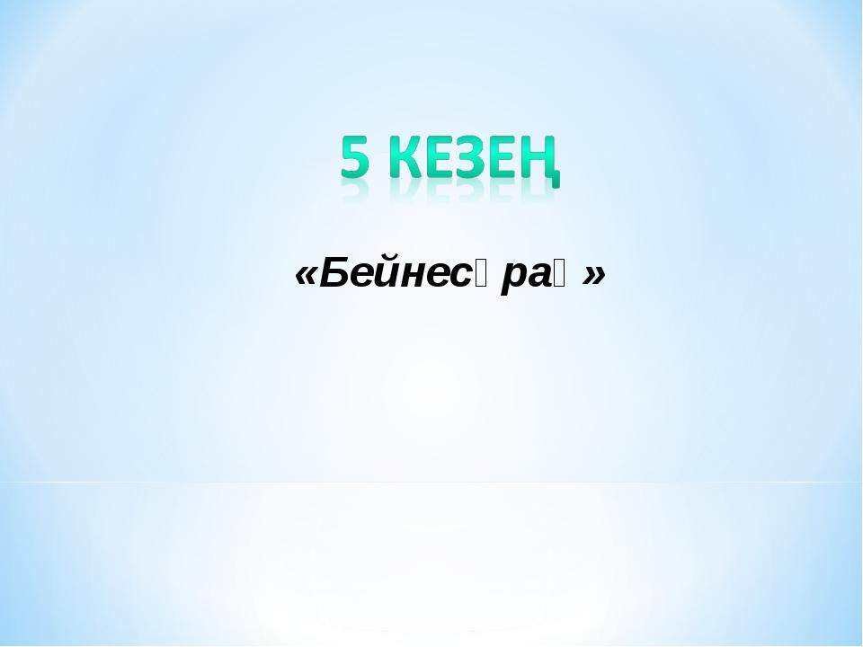 «Бейнесұрақ»
