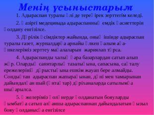 Менің ұсыныстарым 1. Адыраспан туралы әлі де тереңірек зерттегім келеді. 2. Қ