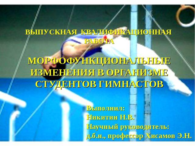 ВЫПУСКНАЯ КВАЛИФИКАЦИОННАЯ РАБОТА МОРФОФУНКЦИОНАЛЬНЫЕ ИЗМЕНЕНИЯ В ОРГАНИЗМЕ С...
