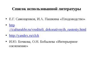 Список использованной литературы Е.Г. Самощенков, И.А. Пашкина «Плодоводство»