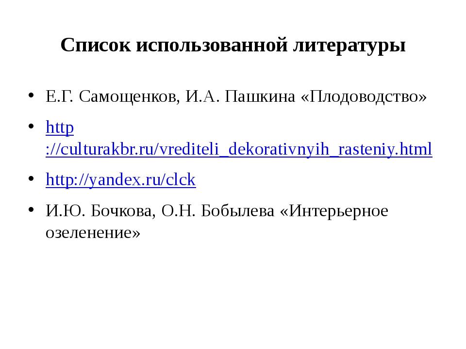 Список использованной литературы Е.Г. Самощенков, И.А. Пашкина «Плодоводство»...
