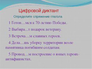 Цифровой диктант Определите спряжение глагола 1 Готов…мся к 70-летию Победы.