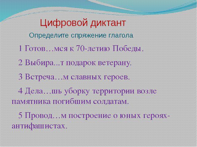 Цифровой диктант Определите спряжение глагола 1 Готов…мся к 70-летию Победы....