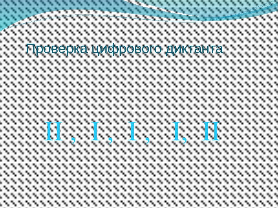 Проверка цифрового диктанта II , I , I , I, II