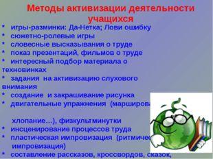 Методы активизации деятельности учащихся * игры-разминки: Да-Нетка; Лови ошиб