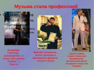 """Музыка стала профессией Владимир Горегляд, руководитель и солист рок-группы """""""