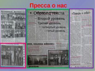 Пресса о нас