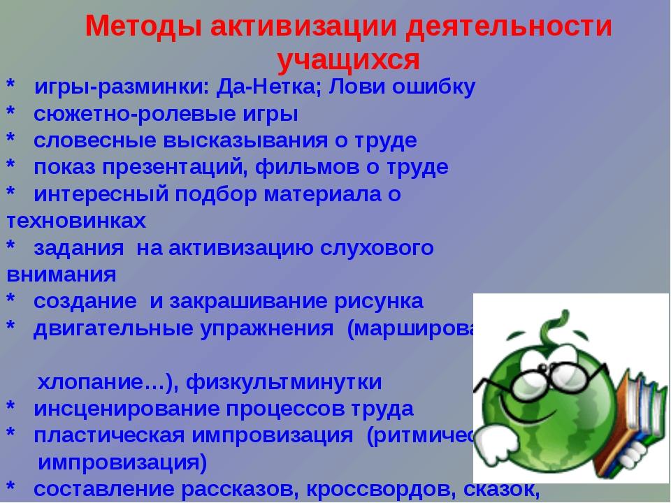 Методы активизации деятельности учащихся * игры-разминки: Да-Нетка; Лови ошиб...