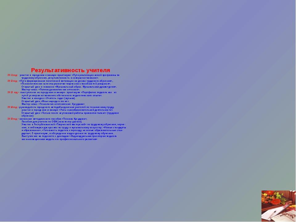 Результативность учителя 2011год- участие в городском семинаре-практикуме «П...