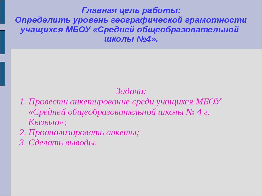 Главная цель работы: Определить уровень географической грамотности учащихся М...