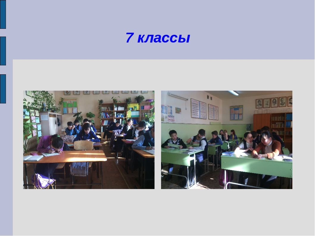 7 классы