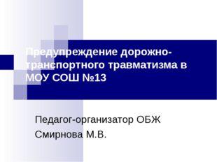 Предупреждение дорожно-транспортного травматизма в МОУ СОШ №13 Педагог-органи