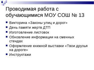 Проводимая работа с обучающимися МОУ СОШ № 13 Викторина «Законы улиц и дорог»