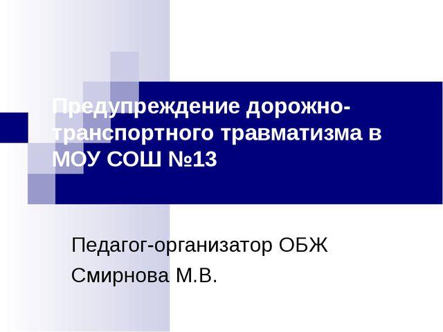 Предупреждение дорожно-транспортного травматизма в МОУ СОШ №13 Педагог-органи...