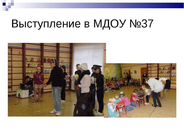 Выступление в МДОУ №37