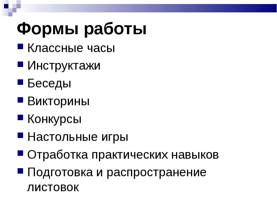 Формы работы Классные часы Инструктажи Беседы Викторины Конкурсы Настольные и...