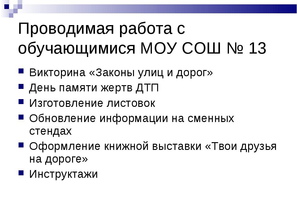 Проводимая работа с обучающимися МОУ СОШ № 13 Викторина «Законы улиц и дорог»...
