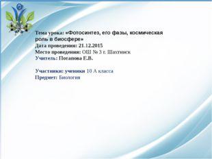 Тема урока: «Фотосинтез, его фазы, космическая роль в биосфере» Дата проведен