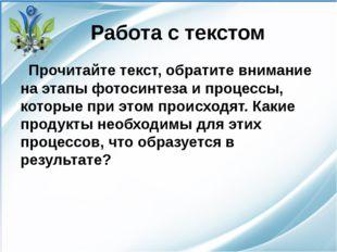 Работа с текстом Прочитайте текст, обратите внимание на этапы фотосинтеза и п