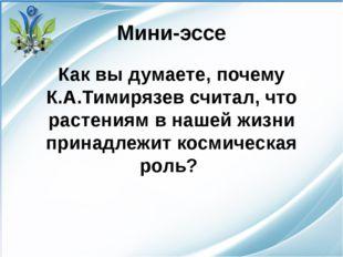 Мини-эссе Как вы думаете, почему К.А.Тимирязев считал, что растениям в нашей