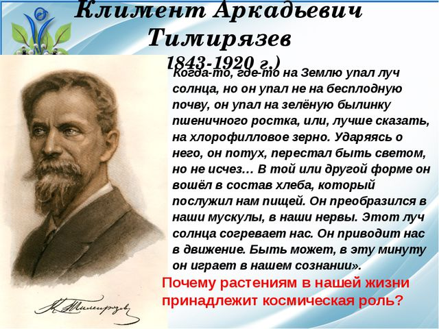 Климент Аркадьевич Тимирязев (1843-1920 г.) Когда-то, где-то на Землю упал лу...