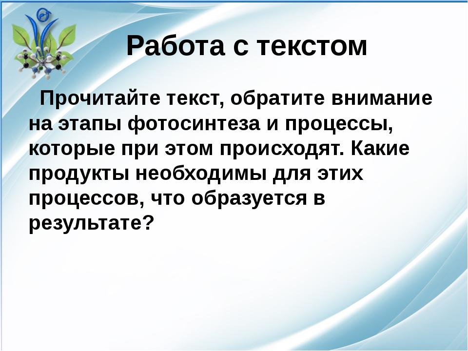 Работа с текстом Прочитайте текст, обратите внимание на этапы фотосинтеза и п...