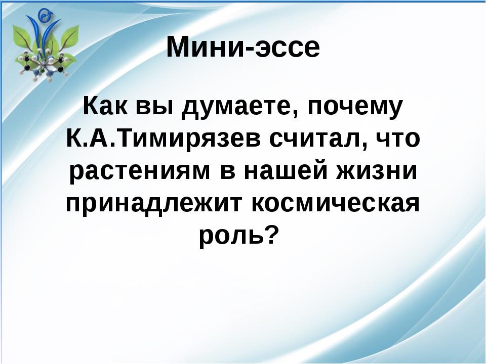 Мини-эссе Как вы думаете, почему К.А.Тимирязев считал, что растениям в нашей...
