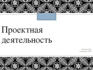 Проектная деятельность Пинаева Н.А. специалист ИКТ