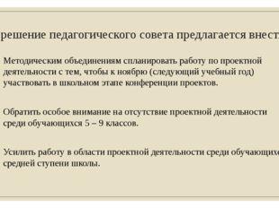 В решение педагогического совета предлагается внести: Методическим объединени