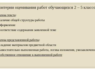 Критерии оценивания работ обучающихся 2 – 5 классов: Оценка текста: Наличие о