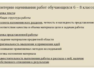 Критерии оценивания работ обучающихся 6 – 8 классов: Оценка текста: Общая стр