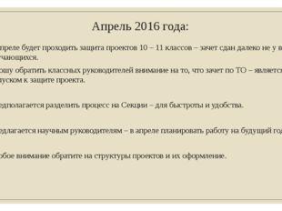 Апрель 2016 года: В апреле будет проходить защита проектов 10 – 11 классов –
