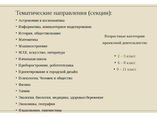 Тематические направления (секции): Астрономия и космонавтика Информатика, ком...