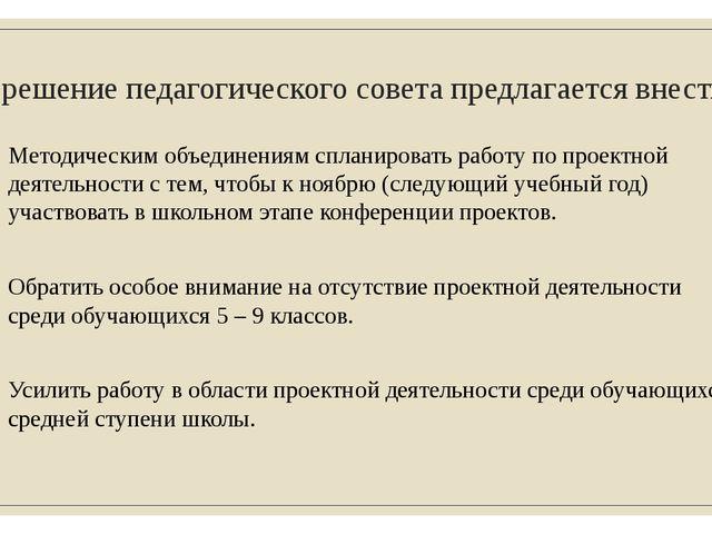 В решение педагогического совета предлагается внести: Методическим объединени...