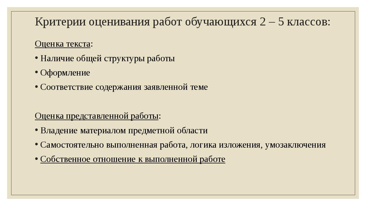 Критерии оценивания работ обучающихся 2 – 5 классов: Оценка текста: Наличие о...