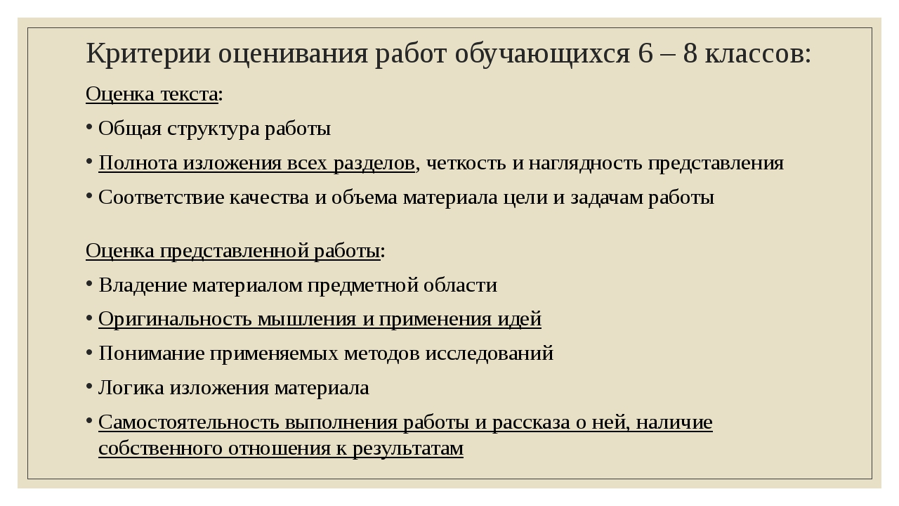 Критерии оценивания работ обучающихся 6 – 8 классов: Оценка текста: Общая стр...
